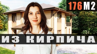 ПРОЕКТ КИРПИЧНОГО ДОМА 176 м2 в Москве. Почему люди меняют ГАЗОБЕТОН на КИРПИЧ ?