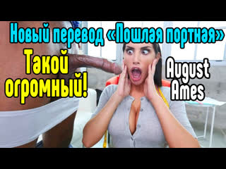 August Ames В красивом белье  [Трах, all sex, porn, big tits, Milf, инцест, порно blowjob brazzers секс анальное]