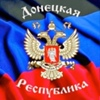 Харцызск_Ждановка_Зугрэс_Иловайск_ДНР!!!
