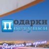 Подарки-Поступки   Свидание на крыше Харьков