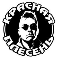 Логотип Красная Плесень
