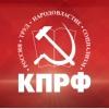 Коммунистическая партия РФ (КПРФ)