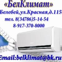 Фотография профиля Белклимата Белебея ВКонтакте