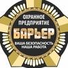 """Охранное предприятие """"БАРЬЕР"""""""