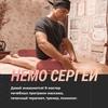 Сергей Немо