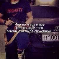 Фотография страницы Ильнура Нафикова ВКонтакте