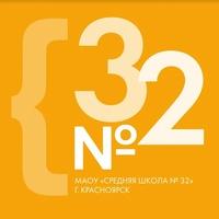 Логотип Школа №32 Красноярск