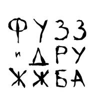 Логотип ФУЗЗ И ДРУЖЖБА