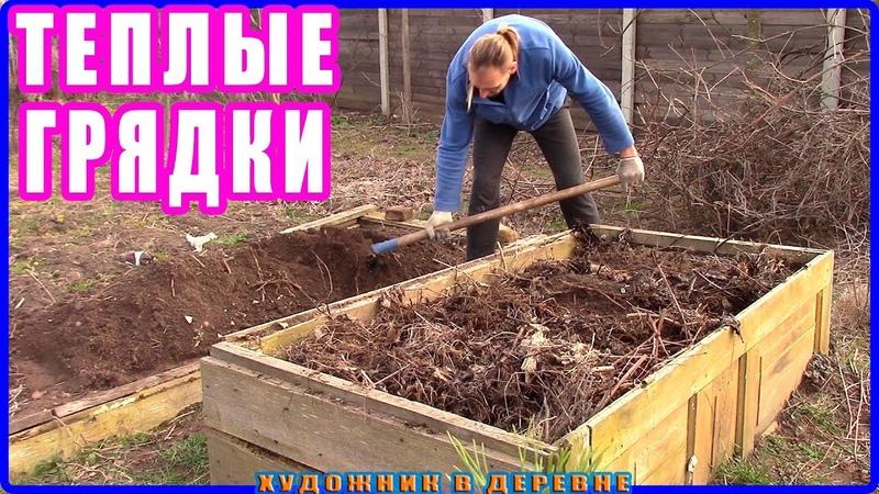Перезарядка ТЕПЛОЙ ГРЯДКИ Одни плюсы иметь теплые грядки для огорода и вашего урожая