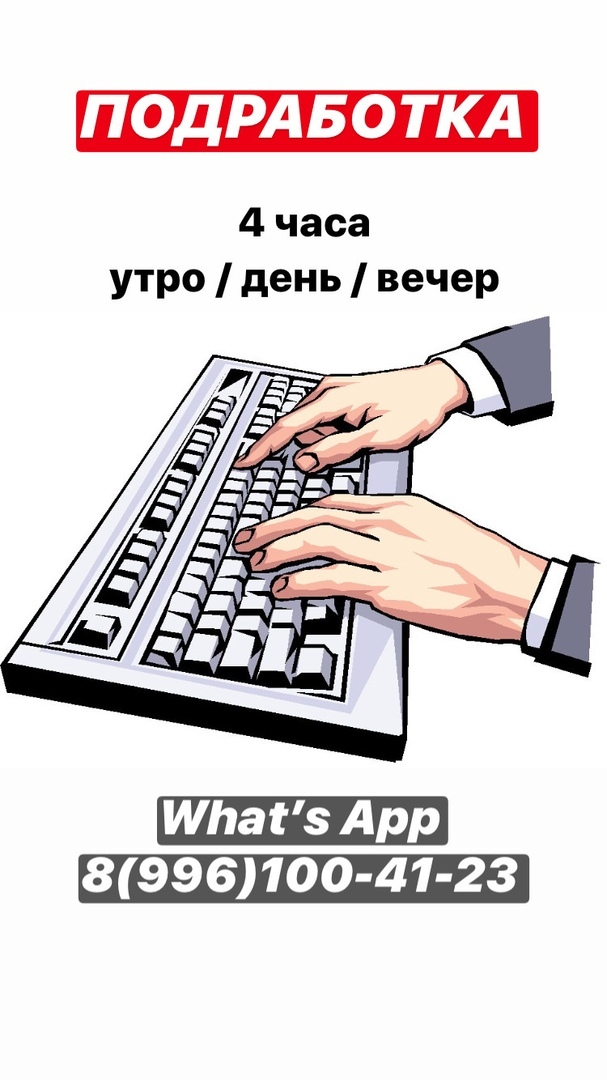Удаленная работа наборщик текста в украине как играть по локальной сети в freelancer