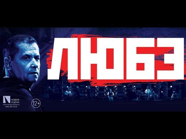 Концерт группы Любэ Екатеринбург ККТ Космос 07 10 2020