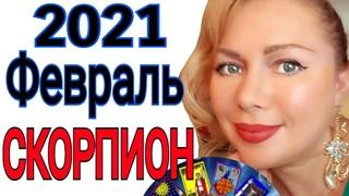 СКОРПИОН ТАРО на ФЕВРАЛЬ 2021/СКОРПИОН ГОРОСКОП на ФЕВРАЛЬ 2021/РЕТРОГРАДНЫЙ МЕРКУРИЙ
