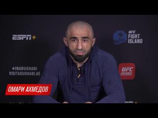 Омари Ахмедов: В 2021 году хочу попасть в ТОП-5
