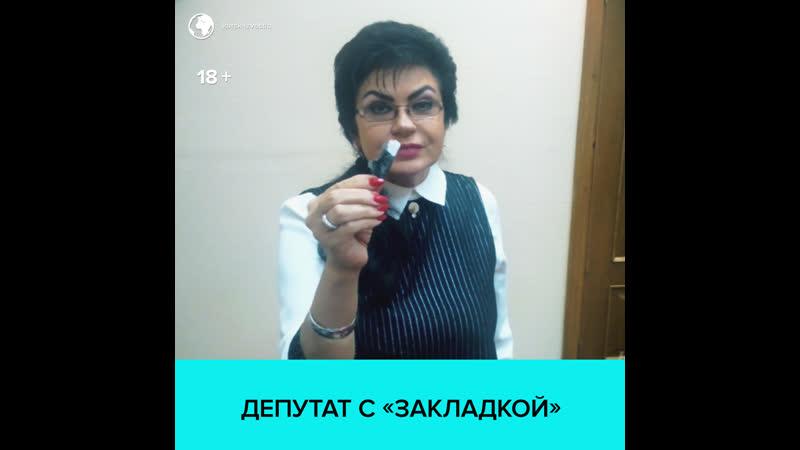 Депутат пришла на заседание с закладкой Москва 24