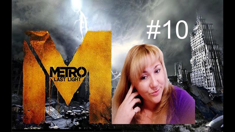 Metro Last Light Метро 2033 Луч надежды ПРОХОЖДЕНИЕ СЕРИЯ 10