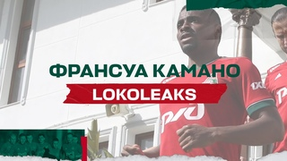 LOKO LEAKS // Франсуа Камано про адаптацию в России, жизнь в Гвинее и Криштиану Роналду