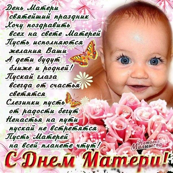 Поздравления с днем матери себе и подругам