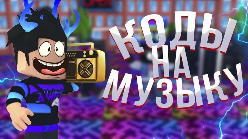 ID на музыку в роблоксе 100 песен ROBLOX Коды на русскую музыку
