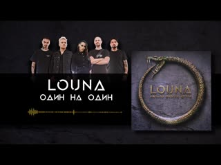LOUNA - Один на один (Official Audio) / 2020