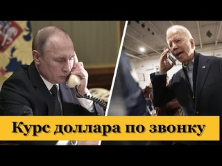 Курс доллара по звонку. Байден позвонил Путину