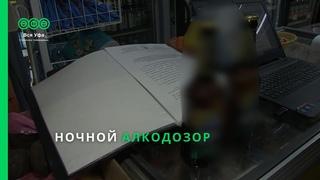 Ночной алкодозор