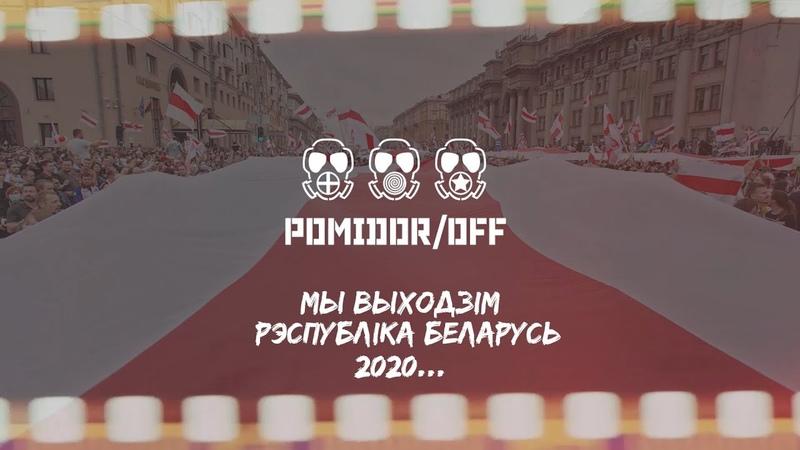 PomidorOFF — Я Выхажу (прысвячаецца Раману Бандарэнку і ўсім, хто змагаецца за свабоду Беларусі)