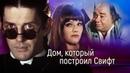 Дом, который построил Свифт. 1 серия (1982). Фэнтези, драма, комедия   Фильмы. Золотая коллекция