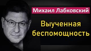 Михаил Лабковский - Выученная беспомощность   Как избавиться от чувства беспомощности