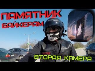 ГОЛОС В ШЛЕМЕ 32 / Памятник ПОГИБШИМ мотоциклистам / Тест НОВОЙ камеры
