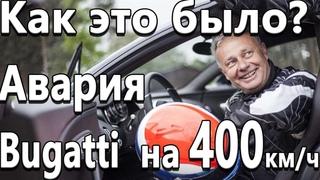 Авария Bugatti Veyron на 400 км.ч! Как я выжил? Интервью с тест-пилотом Bugatti