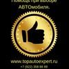TopAutoExpert