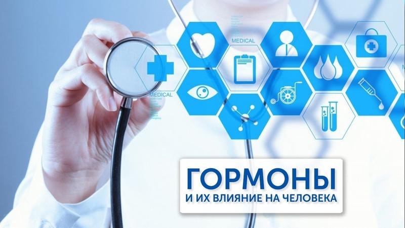 Медицина будущего Гормоны и их влияние на человека