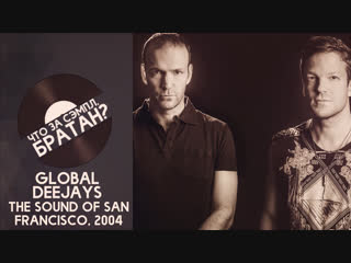 Global deejays — the sound of san francisco [sample]
