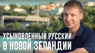 Алекс Гилберт, усыновленный русский в Новой Зеландии (Alex Gilbert, adopted Russian in New Zealand)