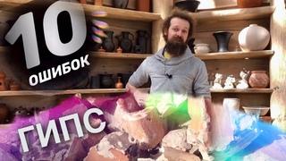 🍯 10 ОШИБОК при работе с ГИПСОМ в Гончарно-Керамическом Деле Волшебство керамики
