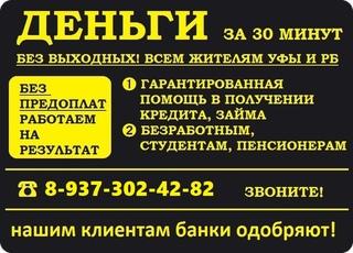 занять деньги у частных лиц в башкирии