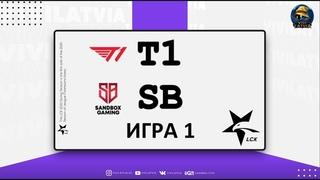 SKT T1 vs. SB игра 1   Week 8 LCK Spring 2020   ЛЦК Чемпионат Кореи   SK Telecom 1 Sandbox