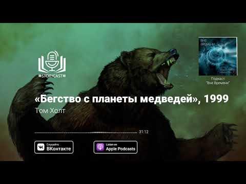 Том Холт Бегство с планеты медведей 1999 аудиокнига