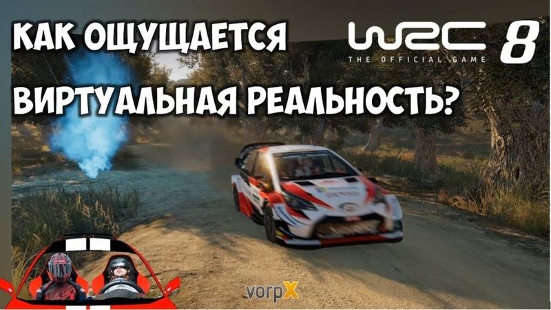 ОБЗОР WRC 8 VR Vorpx 🔴 Виртуальная реальность в гонках ралли 🎮 VR Racing games Virtual Reality