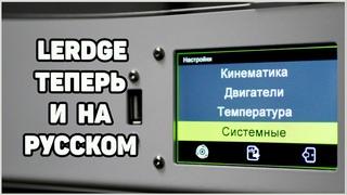 Lerdge - Русский Интерфейс, Как Установить
