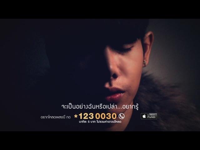 ความลับ เป๊ก ผลิตโชค OFFICIAL MV