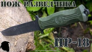 """Обзор Ножа Разведчика от Кизляр """"НР-18"""""""
