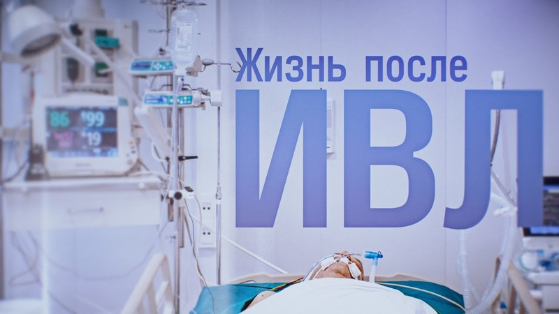 Выжить после ИВЛ Смертность в России от коронавируса ЭПИДЕМИЯ с Антоном Красовским
