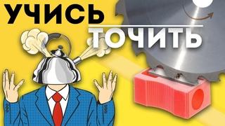 ВИДЕОИНСТРУКЦИЯ ДЛЯ ЧАЙНИКОВ по заточке дисковых пил