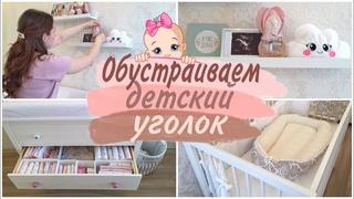 Обустраиваем УГОЛОК НОВОРОЖДЕННОЙ/ Отпариватель Smart Steam/ Baby room tour