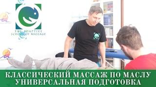 Классический массаж по маслу. Универсальная подготовка. Преподаватель - Владимир Сапунков