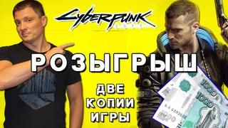 РОЗЫГРЫШ ► Cyberpunk 2077 или ДЕНЬГИ ► ДВА ПОБЕДИТЕЛЯ