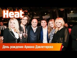 Группа A'Studio подарила Арману Давлетярову шикарный банкет на день рождения