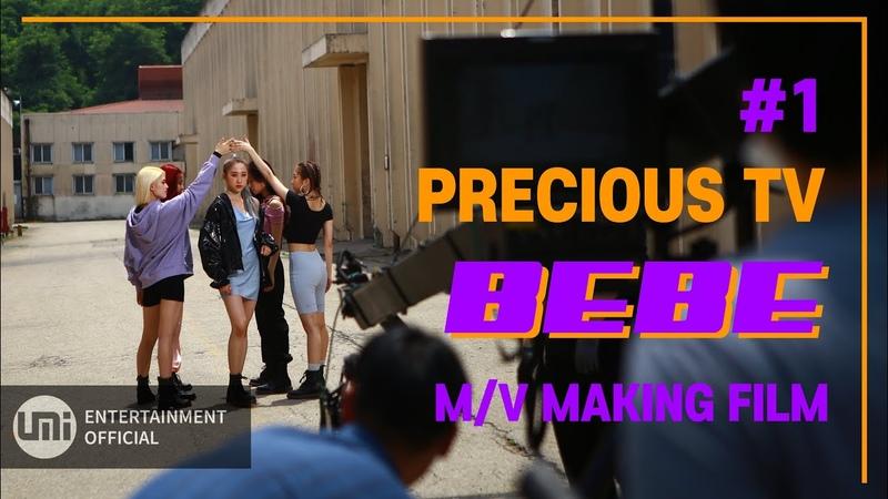 [PRECIOUS TV] PRECIOUS (프레셔스) BEBE(놀라도 돼) MV MAKING FILM 1