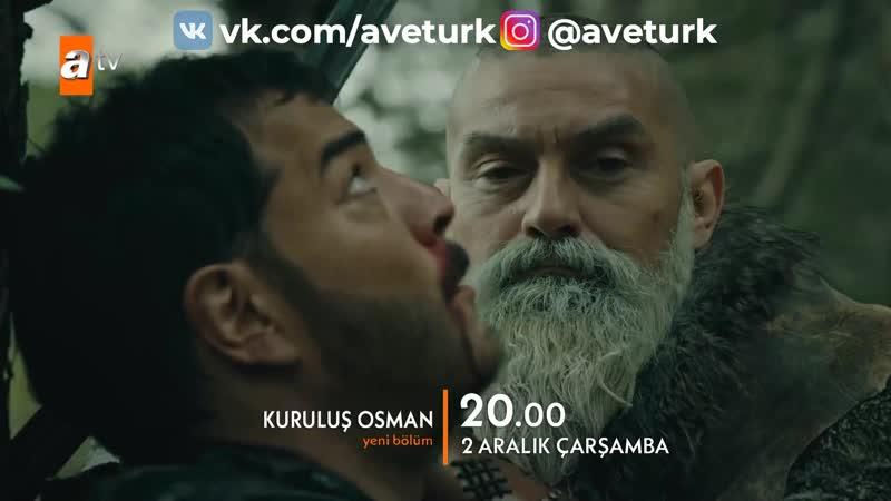 Основания Осман 36 серия 1 анонс Aveturk